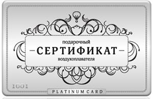 Подарочный сертификат на полет